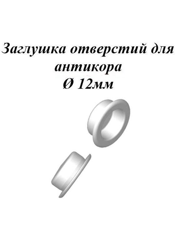 заглушка отверстий для антикора D12мм